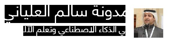 مدونة سالم العلياني